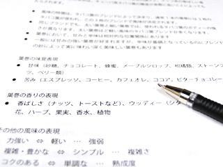 シガー講習会テキスト