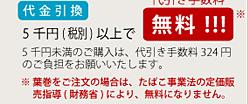 代金引換 5千円以上で代引き手数料無料!
